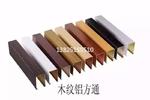倣木紋鋁方通廠家