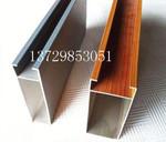 型材鋁方通廠家報價-木紋鋁型材