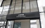领克4S店拉网铝单板天花吊顶厂家
