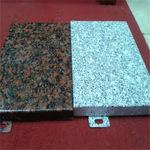 仿大理石铝单板-真石漆铝单板厂家