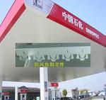 加油站罩棚高邊防風鋁條扣安裝說明