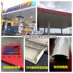 加氣站-服務區加油站包柱鋁板-圓角