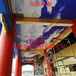 """創造3D鋁單板吊頂圖案""""藍天白云"""""""