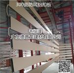 300面铝条扣-加油站防风吊顶板厂