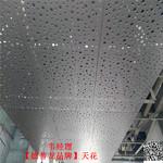 衝孔鋁單板天花板-幕�椈T板廠家