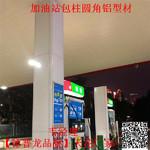 包边铝型材-加油站包柱高光圆角铝