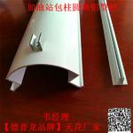 加油站包柱子鋁邊角線-弧形鋁型材