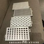 寫字樓鋁單板-廣告牌沖孔鋁板廠家
