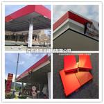 加油站鋁單板-罩棚專用標識鋁單板