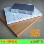 铝蜂窝复合板 幕墙铝蜂窝板
