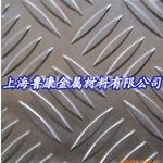 防滑合金板-鋁合金花紋板