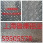 花纹铝板-防滑铝板
