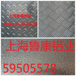 五條筋防滑鋁板.指針型花紋鋁板