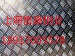 耐磨防锈花纹铝板