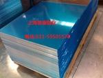 上海合金铝板-防锈铝板