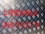铝合金花纹板-地面防滑铝板