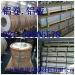 上海合金鋁板
