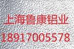 上海压花铝板-花纹铝板
