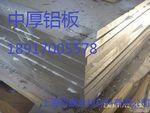 上海合金鋁板-5052鋁板