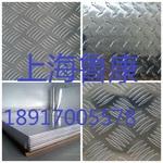 上海花纹铝板