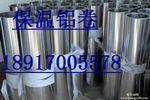 防腐防锈铝卷.0.4铝皮