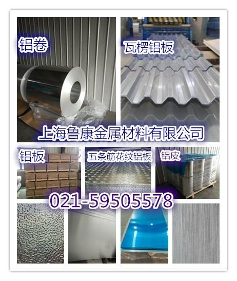 上海鲁康金属材料有限公司