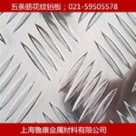防滑鋁板-壓花鋁板