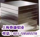 超厚铝板.中厚铝板