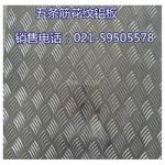 超寬花紋鋁板
