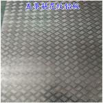 五条筋花纹铝板规格尺寸