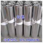 0.5mm保温铝卷及铝皮价格