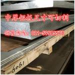 80毫米厚度6061-T6鋁板