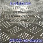1060五條筋花紋鋁板報價