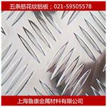 1060五条筋花纹铝板多少厚度规格