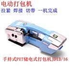 手持式PET储电式打包机JD13/16
