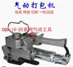 氣動打包機XQD19-25系列氣動工具