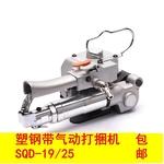 塑帶氣動打捆機SQD-19/25打包機