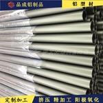 浅绿色氧化铝管 彩色铝型材精加工