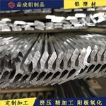 S型铝型材 异形铝材本色阳极氧化