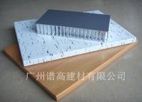 建筑建材铝蜂窝板