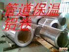 3003/3A21/LF21防銹鋁板,保溫鋁板