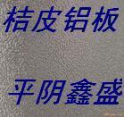 3003双面桔皮状花纹防滑铝板/压花铝板
