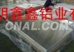 合金铝板/防锈铝板/保温铝板