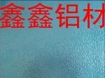 覆膜橘皮纹铝卷、花纹铝板