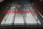 倉庫房頂專用鋁板/防�蚴O溫鋁瓦