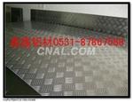 5754五條筋花紋鋁板