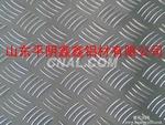 車用花紋鋁板/超寬花紋鋁板