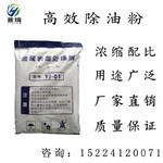 高效除油粉,工業電鍍超聲波脫脂粉