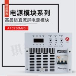 ATC230M20II直流屏高頻整流模塊