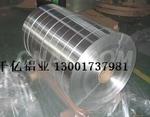 保温铝带供应商